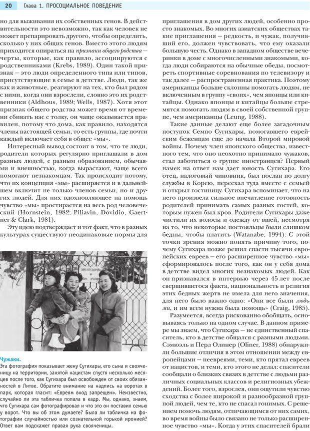 PDF. Социальная психология: Агрессия, лидерство, альтруизм, конфликты, группы. Чалдини Р. Б. Страница 19. Читать онлайн