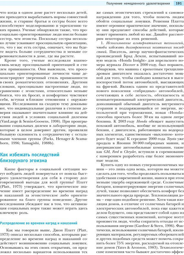 PDF. Социальная психология: Агрессия, лидерство, альтруизм, конфликты, группы. Чалдини Р. Б. Страница 190. Читать онлайн