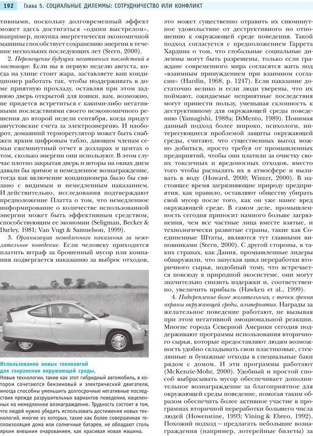 PDF. Социальная психология: Агрессия, лидерство, альтруизм, конфликты, группы. Чалдини Р. Б. Страница 191. Читать онлайн