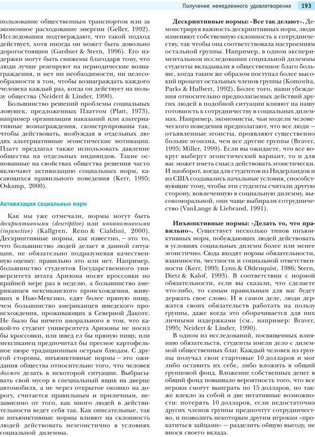 PDF. Социальная психология: Агрессия, лидерство, альтруизм, конфликты, группы. Чалдини Р. Б. Страница 192. Читать онлайн