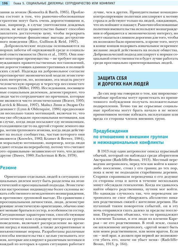 PDF. Социальная психология: Агрессия, лидерство, альтруизм, конфликты, группы. Чалдини Р. Б. Страница 195. Читать онлайн
