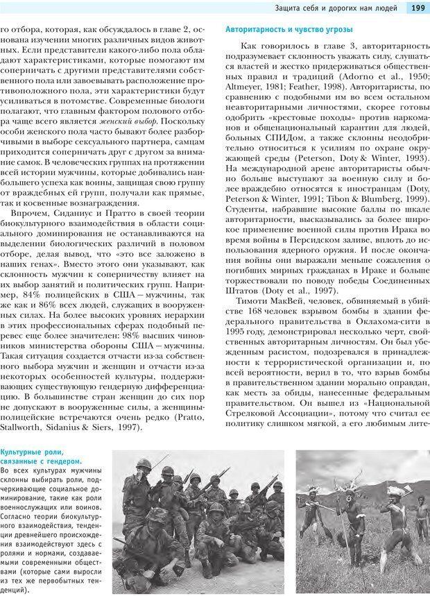 PDF. Социальная психология: Агрессия, лидерство, альтруизм, конфликты, группы. Чалдини Р. Б. Страница 198. Читать онлайн
