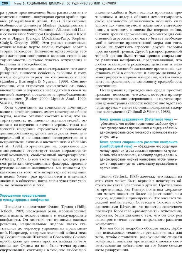 PDF. Социальная психология: Агрессия, лидерство, альтруизм, конфликты, группы. Чалдини Р. Б. Страница 199. Читать онлайн