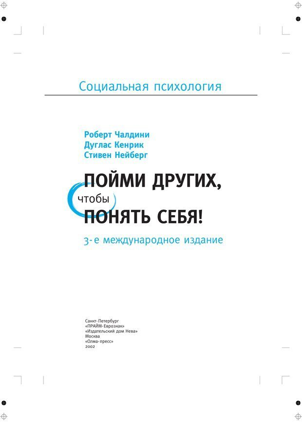 PDF. Социальная психология: Агрессия, лидерство, альтруизм, конфликты, группы. Чалдини Р. Б. Страница 2. Читать онлайн
