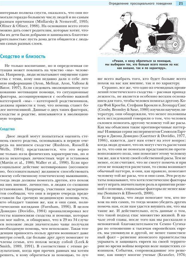 PDF. Социальная психология: Агрессия, лидерство, альтруизм, конфликты, группы. Чалдини Р. Б. Страница 20. Читать онлайн