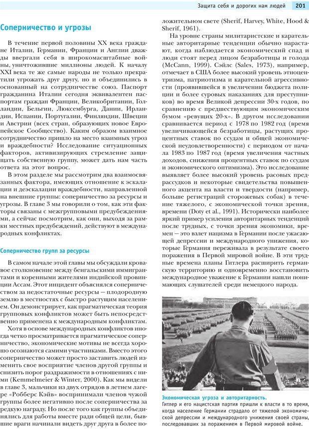 PDF. Социальная психология: Агрессия, лидерство, альтруизм, конфликты, группы. Чалдини Р. Б. Страница 200. Читать онлайн