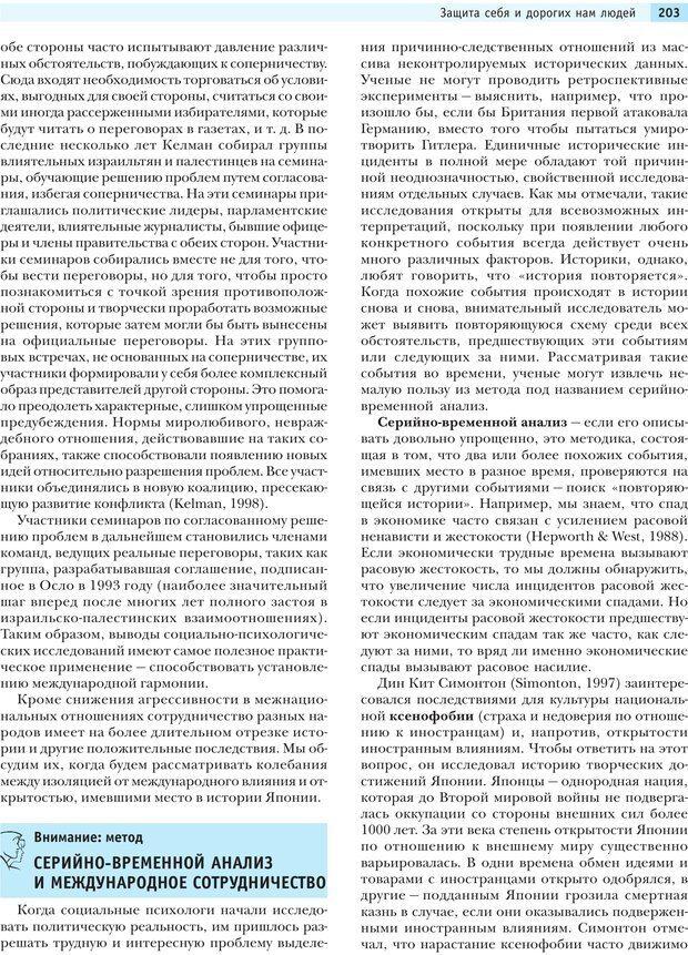 PDF. Социальная психология: Агрессия, лидерство, альтруизм, конфликты, группы. Чалдини Р. Б. Страница 202. Читать онлайн