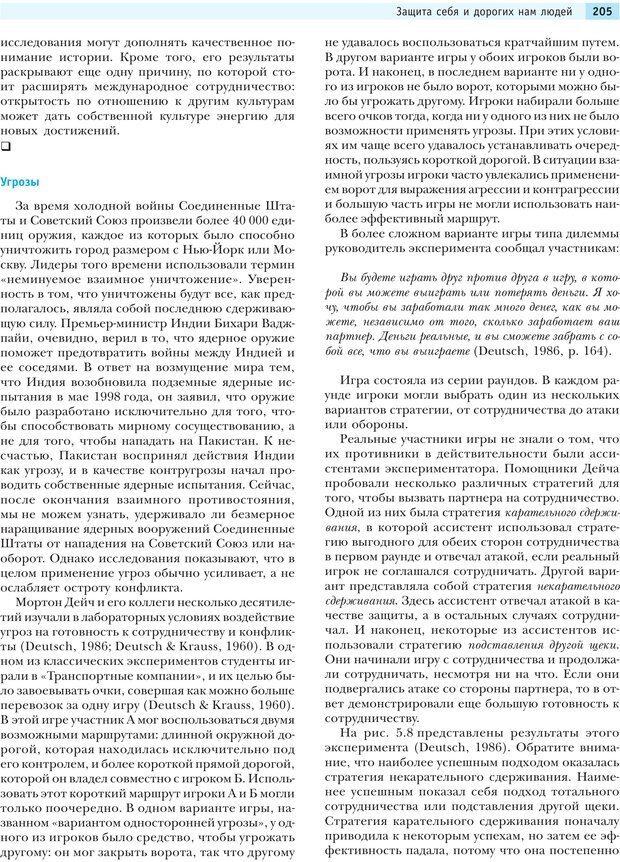 PDF. Социальная психология: Агрессия, лидерство, альтруизм, конфликты, группы. Чалдини Р. Б. Страница 204. Читать онлайн