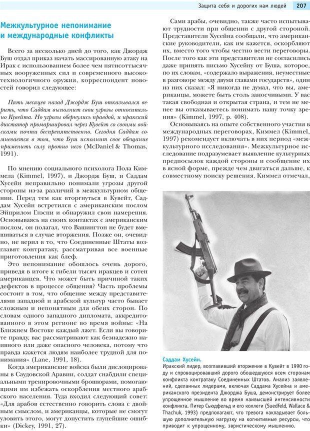PDF. Социальная психология: Агрессия, лидерство, альтруизм, конфликты, группы. Чалдини Р. Б. Страница 206. Читать онлайн