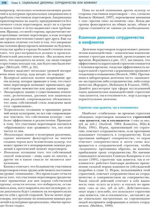 PDF. Социальная психология: Агрессия, лидерство, альтруизм, конфликты, группы. Чалдини Р. Б. Страница 207. Читать онлайн