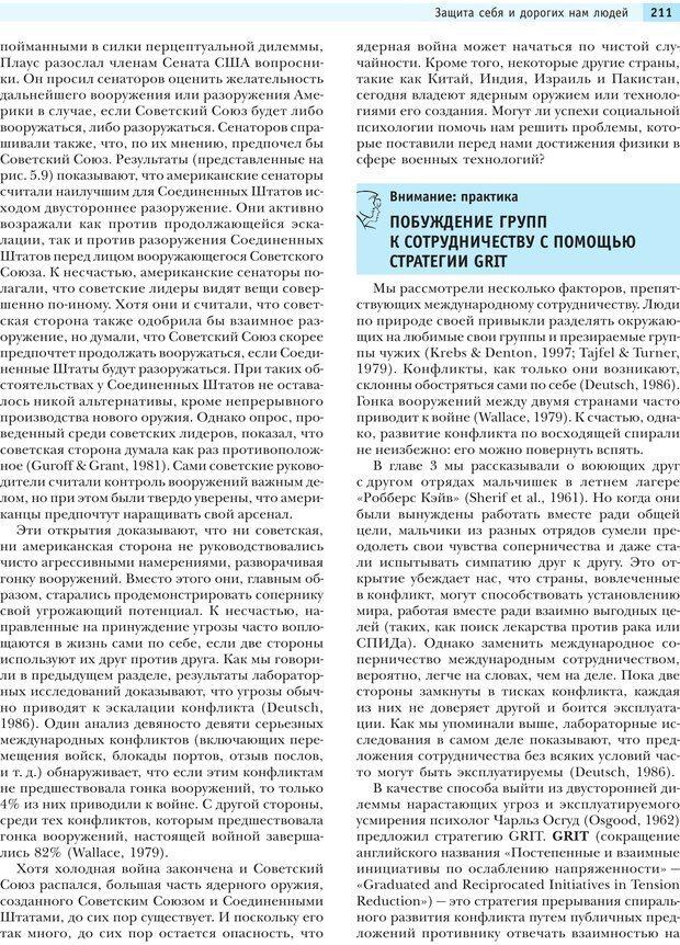 PDF. Социальная психология: Агрессия, лидерство, альтруизм, конфликты, группы. Чалдини Р. Б. Страница 210. Читать онлайн