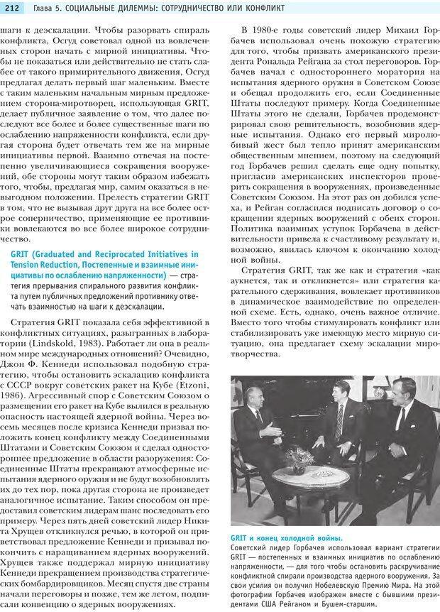 PDF. Социальная психология: Агрессия, лидерство, альтруизм, конфликты, группы. Чалдини Р. Б. Страница 211. Читать онлайн
