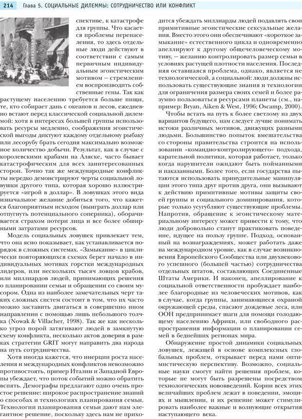 PDF. Социальная психология: Агрессия, лидерство, альтруизм, конфликты, группы. Чалдини Р. Б. Страница 213. Читать онлайн