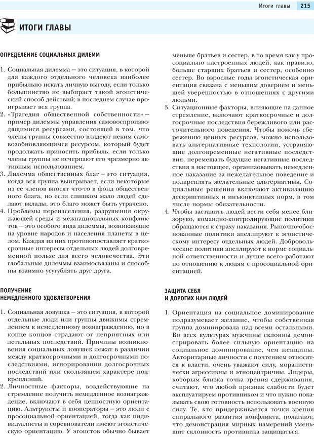 PDF. Социальная психология: Агрессия, лидерство, альтруизм, конфликты, группы. Чалдини Р. Б. Страница 214. Читать онлайн