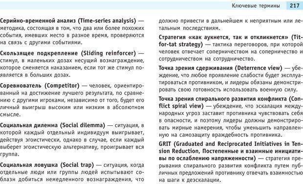 PDF. Социальная психология: Агрессия, лидерство, альтруизм, конфликты, группы. Чалдини Р. Б. Страница 216. Читать онлайн