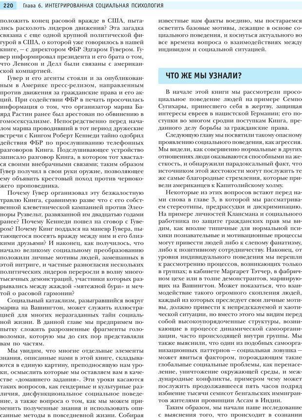 PDF. Социальная психология: Агрессия, лидерство, альтруизм, конфликты, группы. Чалдини Р. Б. Страница 219. Читать онлайн