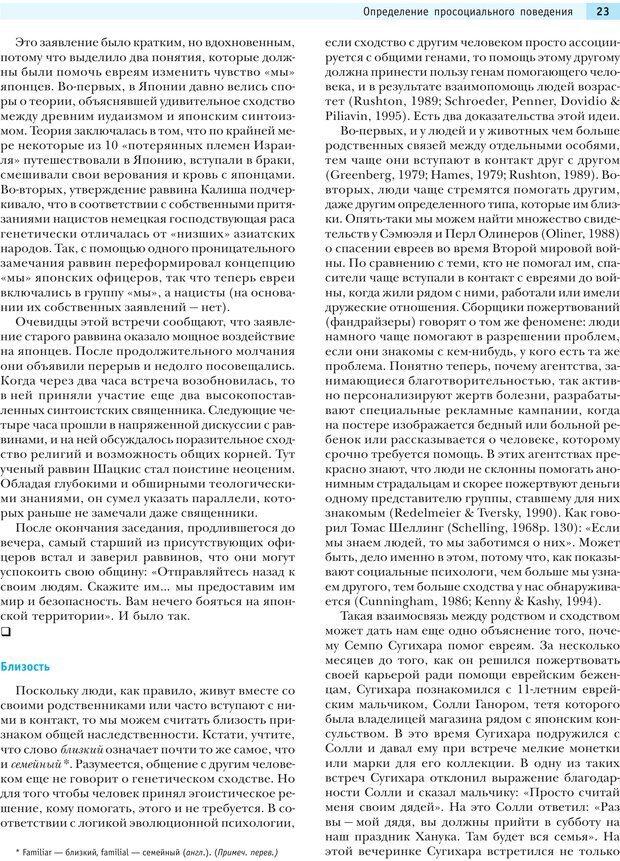 PDF. Социальная психология: Агрессия, лидерство, альтруизм, конфликты, группы. Чалдини Р. Б. Страница 22. Читать онлайн