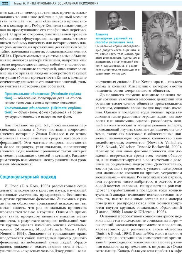 PDF. Социальная психология: Агрессия, лидерство, альтруизм, конфликты, группы. Чалдини Р. Б. Страница 221. Читать онлайн