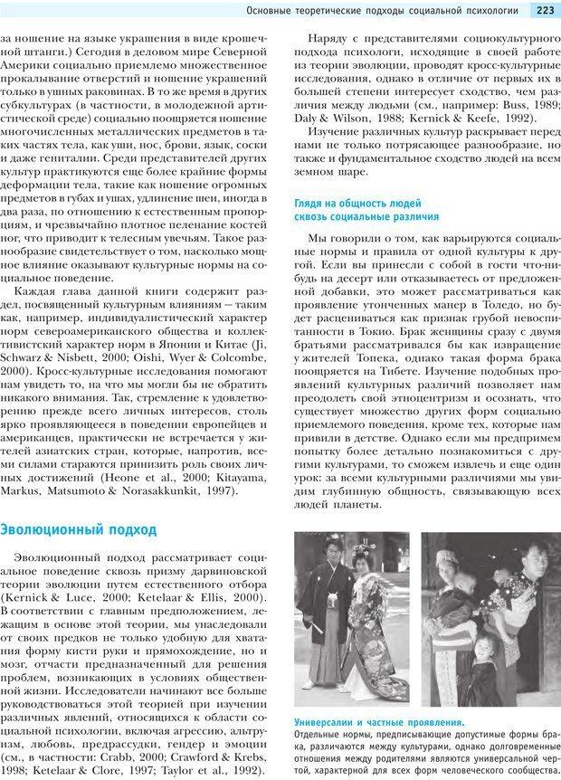 PDF. Социальная психология: Агрессия, лидерство, альтруизм, конфликты, группы. Чалдини Р. Б. Страница 222. Читать онлайн