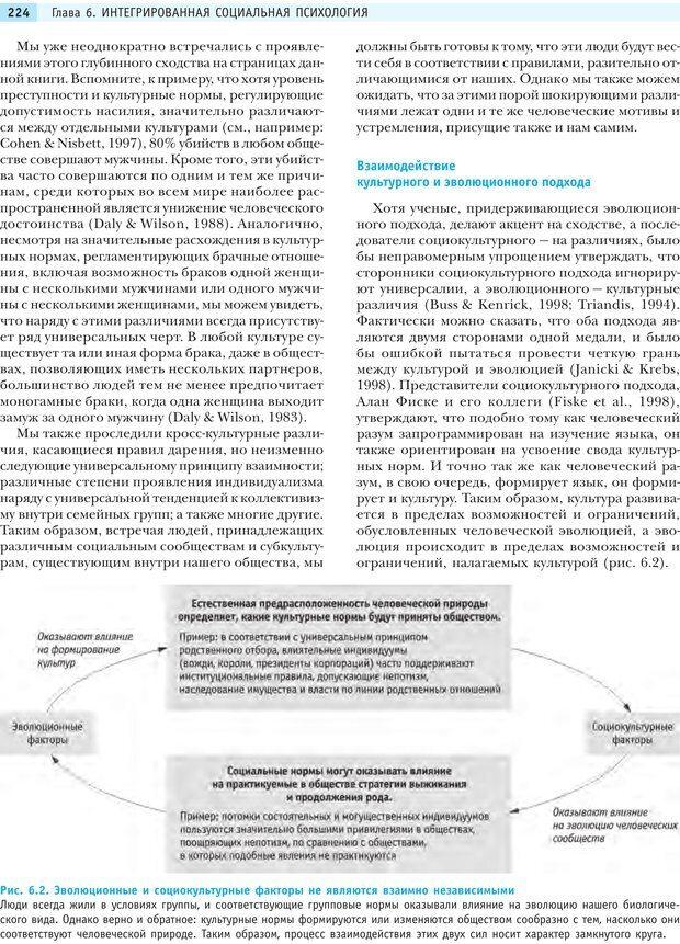 PDF. Социальная психология: Агрессия, лидерство, альтруизм, конфликты, группы. Чалдини Р. Б. Страница 223. Читать онлайн