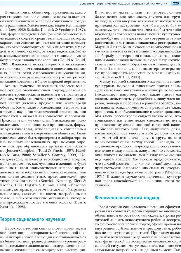 PDF. Социальная психология: Агрессия, лидерство, альтруизм, конфликты, группы. Чалдини Р. Б. Страница 224. Читать онлайн