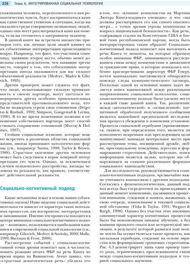 PDF. Социальная психология: Агрессия, лидерство, альтруизм, конфликты, группы. Чалдини Р. Б. Страница 225. Читать онлайн