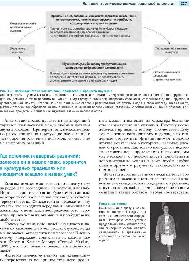 PDF. Социальная психология: Агрессия, лидерство, альтруизм, конфликты, группы. Чалдини Р. Б. Страница 226. Читать онлайн