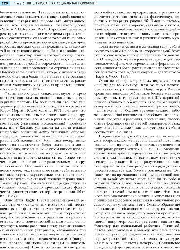 PDF. Социальная психология: Агрессия, лидерство, альтруизм, конфликты, группы. Чалдини Р. Б. Страница 227. Читать онлайн