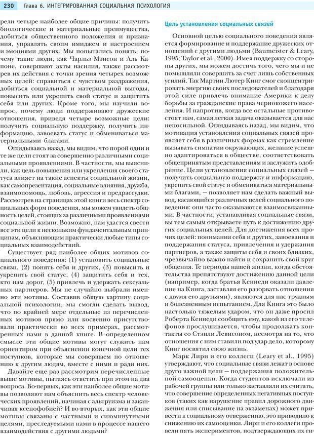PDF. Социальная психология: Агрессия, лидерство, альтруизм, конфликты, группы. Чалдини Р. Б. Страница 229. Читать онлайн