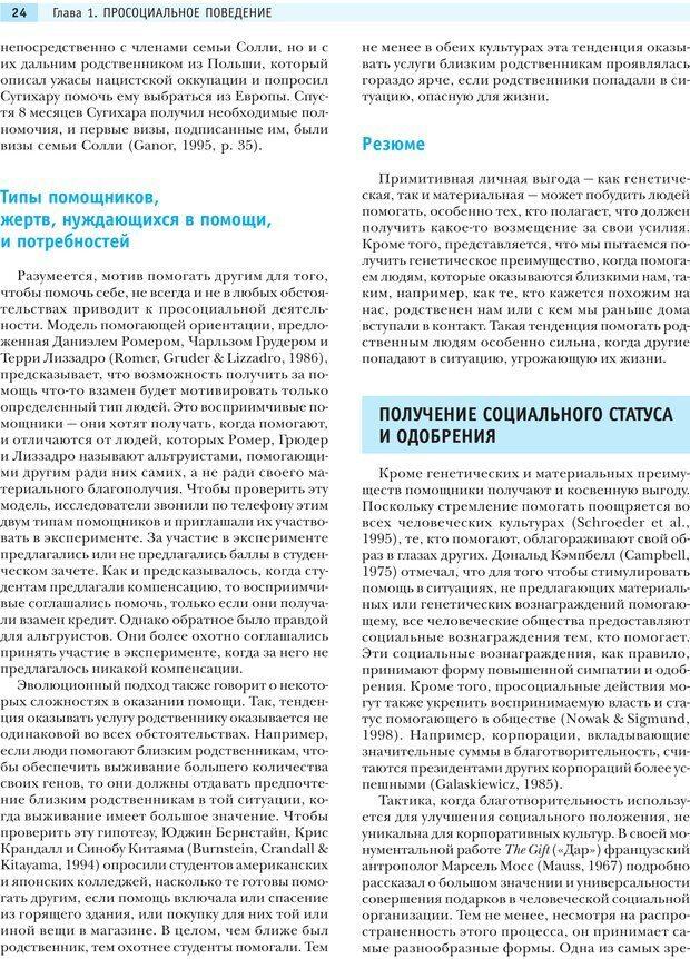 PDF. Социальная психология: Агрессия, лидерство, альтруизм, конфликты, группы. Чалдини Р. Б. Страница 23. Читать онлайн