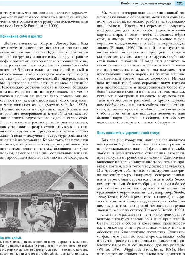 PDF. Социальная психология: Агрессия, лидерство, альтруизм, конфликты, группы. Чалдини Р. Б. Страница 230. Читать онлайн