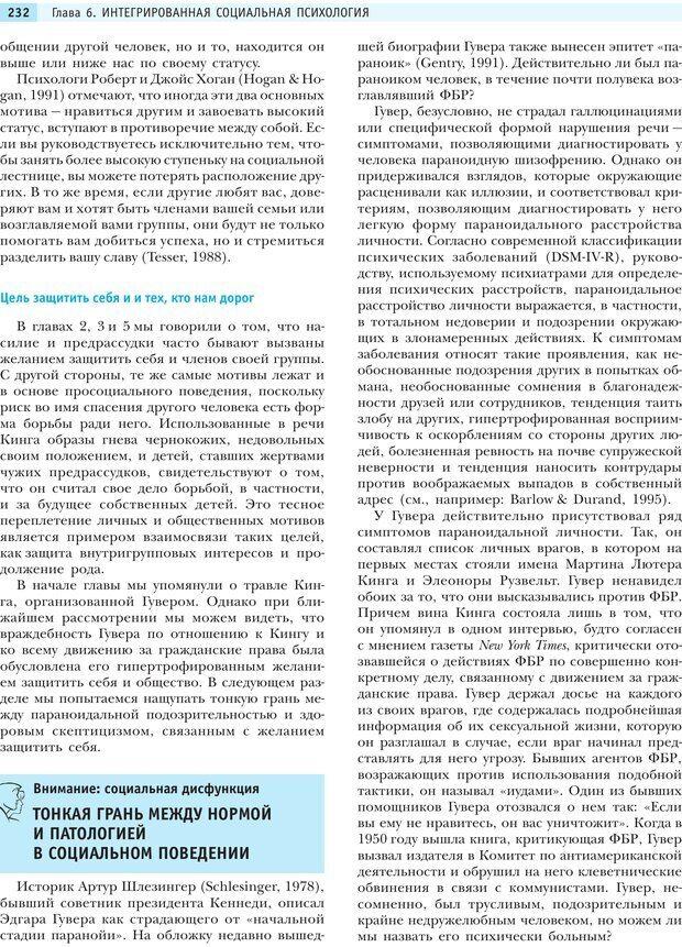 PDF. Социальная психология: Агрессия, лидерство, альтруизм, конфликты, группы. Чалдини Р. Б. Страница 231. Читать онлайн