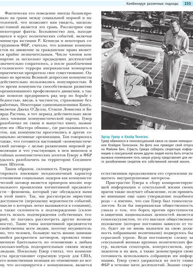 PDF. Социальная психология: Агрессия, лидерство, альтруизм, конфликты, группы. Чалдини Р. Б. Страница 232. Читать онлайн