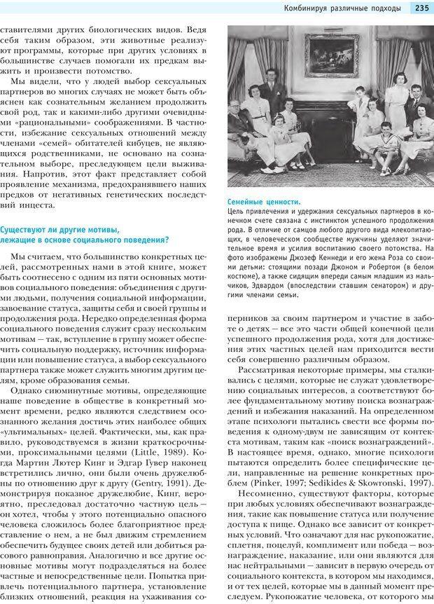 PDF. Социальная психология: Агрессия, лидерство, альтруизм, конфликты, группы. Чалдини Р. Б. Страница 234. Читать онлайн