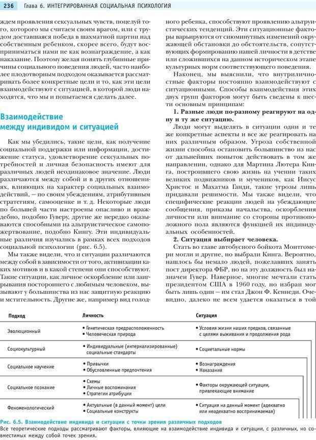 PDF. Социальная психология: Агрессия, лидерство, альтруизм, конфликты, группы. Чалдини Р. Б. Страница 235. Читать онлайн