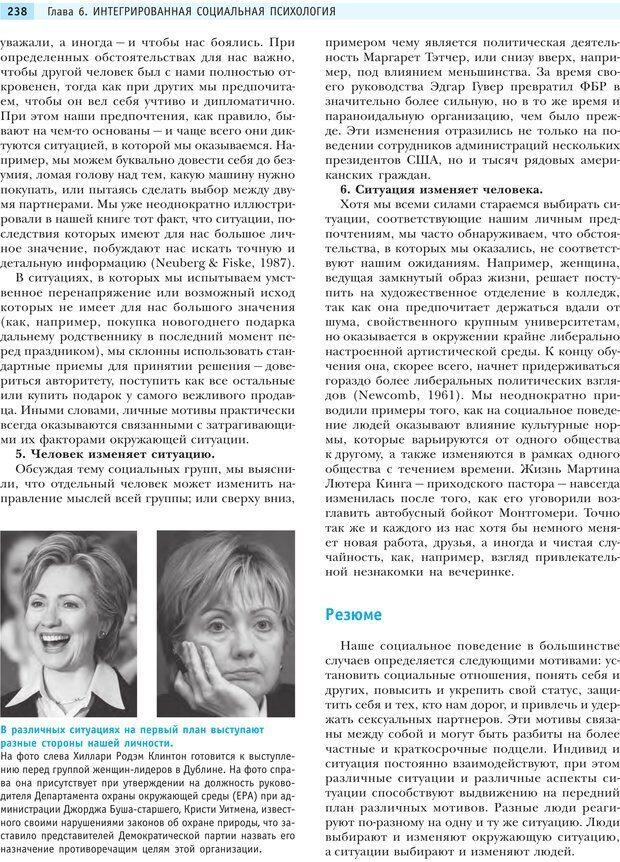 PDF. Социальная психология: Агрессия, лидерство, альтруизм, конфликты, группы. Чалдини Р. Б. Страница 237. Читать онлайн