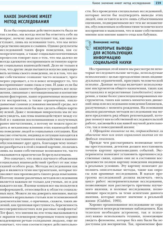 PDF. Социальная психология: Агрессия, лидерство, альтруизм, конфликты, группы. Чалдини Р. Б. Страница 238. Читать онлайн
