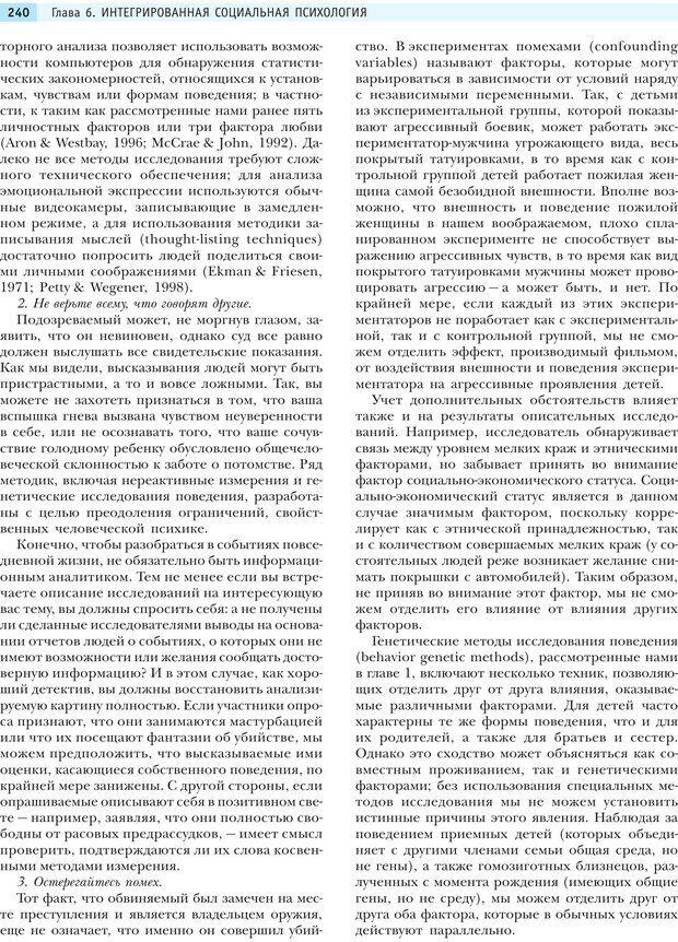 PDF. Социальная психология: Агрессия, лидерство, альтруизм, конфликты, группы. Чалдини Р. Б. Страница 239. Читать онлайн