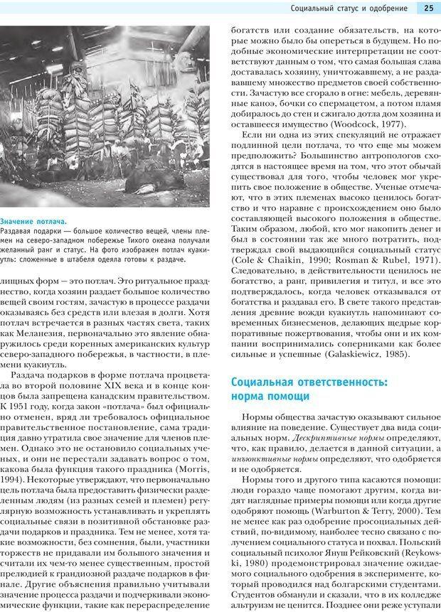 PDF. Социальная психология: Агрессия, лидерство, альтруизм, конфликты, группы. Чалдини Р. Б. Страница 24. Читать онлайн