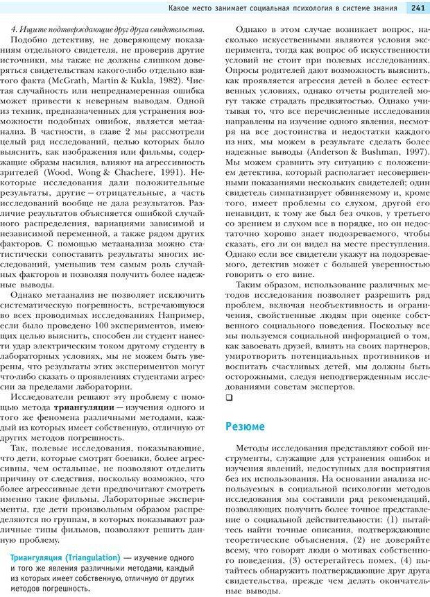 PDF. Социальная психология: Агрессия, лидерство, альтруизм, конфликты, группы. Чалдини Р. Б. Страница 240. Читать онлайн