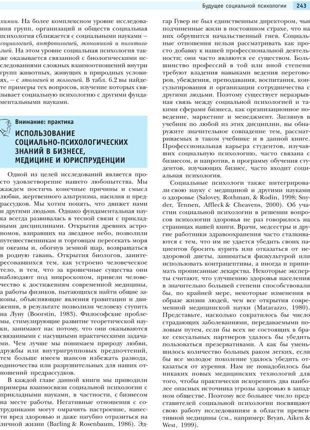PDF. Социальная психология: Агрессия, лидерство, альтруизм, конфликты, группы. Чалдини Р. Б. Страница 242. Читать онлайн