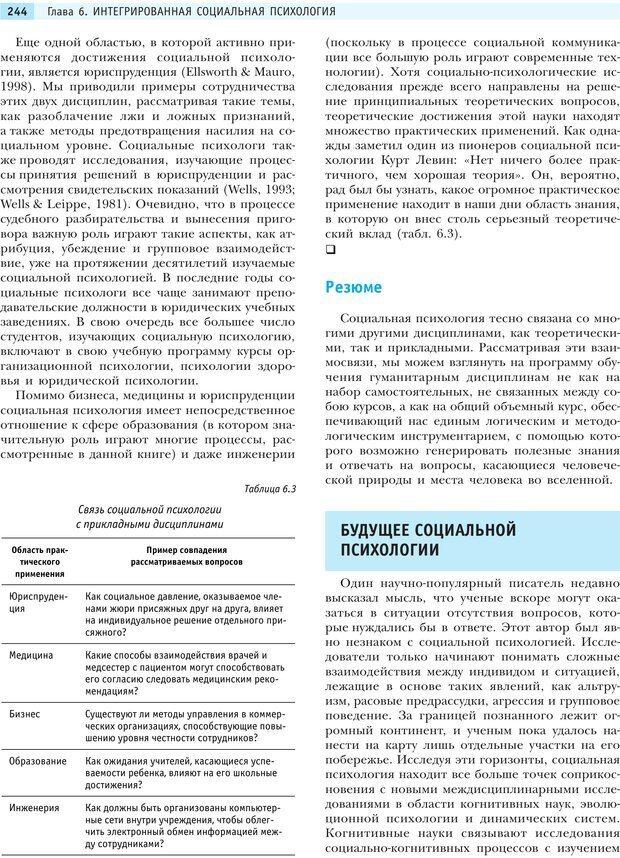 PDF. Социальная психология: Агрессия, лидерство, альтруизм, конфликты, группы. Чалдини Р. Б. Страница 243. Читать онлайн