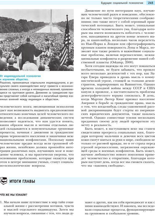 PDF. Социальная психология: Агрессия, лидерство, альтруизм, конфликты, группы. Чалдини Р. Б. Страница 244. Читать онлайн