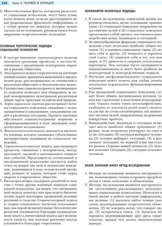 PDF. Социальная психология: Агрессия, лидерство, альтруизм, конфликты, группы. Чалдини Р. Б. Страница 245. Читать онлайн