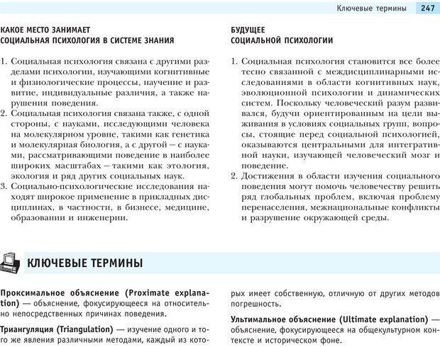 PDF. Социальная психология: Агрессия, лидерство, альтруизм, конфликты, группы. Чалдини Р. Б. Страница 246. Читать онлайн
