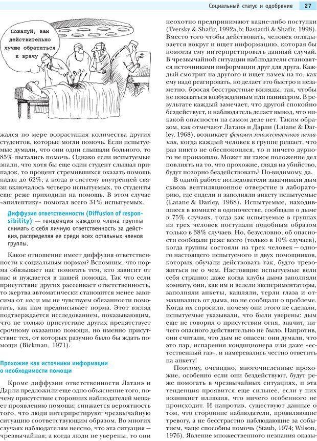 PDF. Социальная психология: Агрессия, лидерство, альтруизм, конфликты, группы. Чалдини Р. Б. Страница 26. Читать онлайн