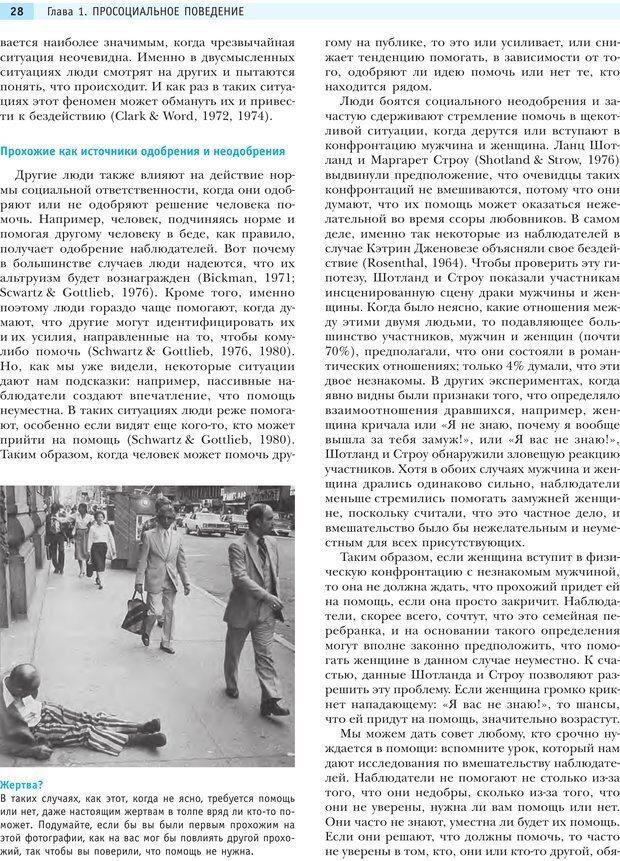 PDF. Социальная психология: Агрессия, лидерство, альтруизм, конфликты, группы. Чалдини Р. Б. Страница 27. Читать онлайн