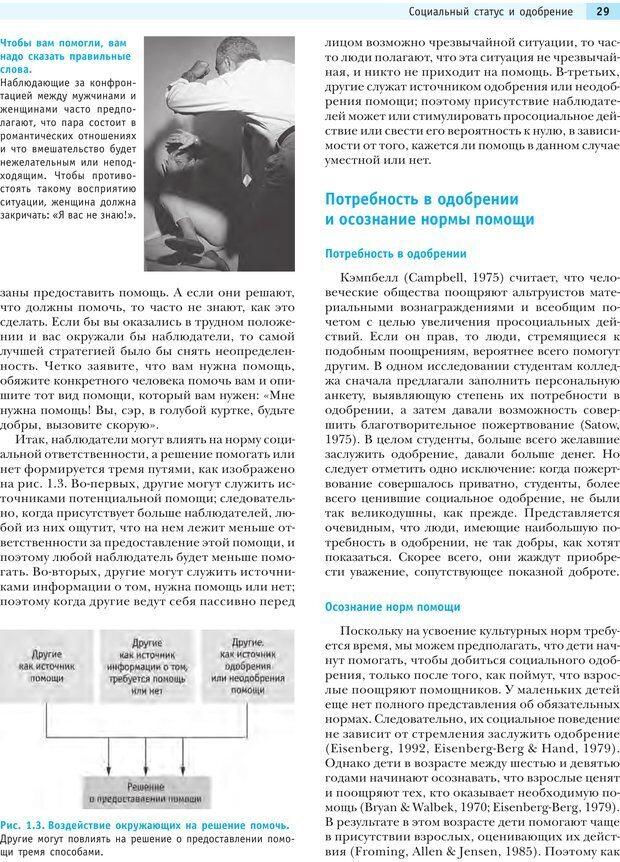PDF. Социальная психология: Агрессия, лидерство, альтруизм, конфликты, группы. Чалдини Р. Б. Страница 28. Читать онлайн