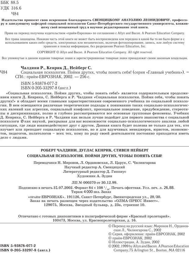 PDF. Социальная психология: Агрессия, лидерство, альтруизм, конфликты, группы. Чалдини Р. Б. Страница 3. Читать онлайн