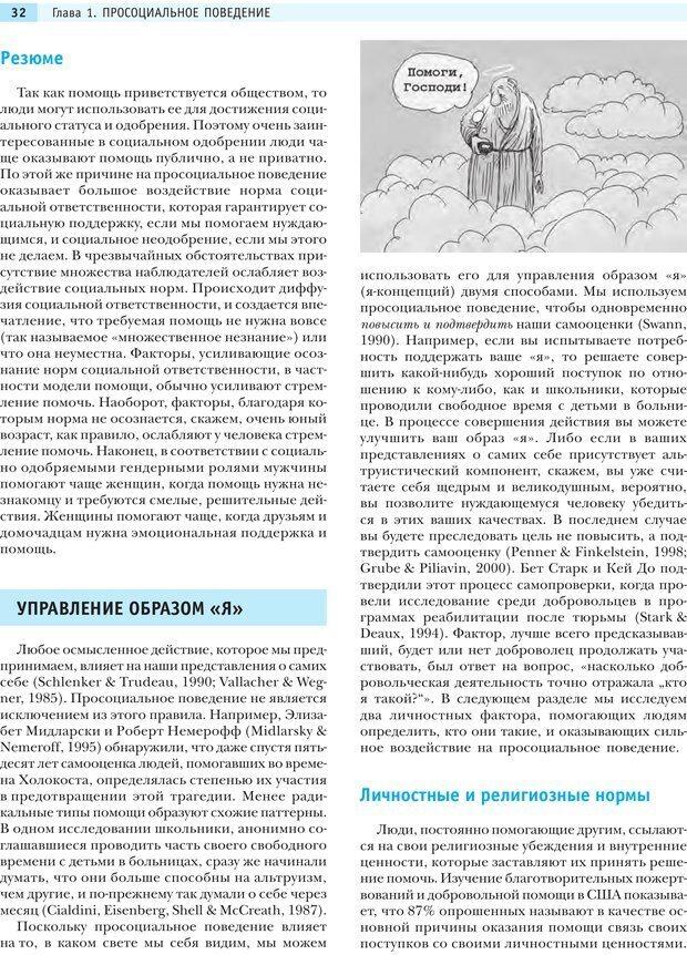 PDF. Социальная психология: Агрессия, лидерство, альтруизм, конфликты, группы. Чалдини Р. Б. Страница 31. Читать онлайн